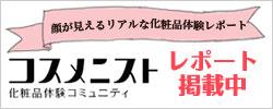 コスメニスト化粧品体験コミュニティ レポート掲載中