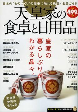 emperor goods1